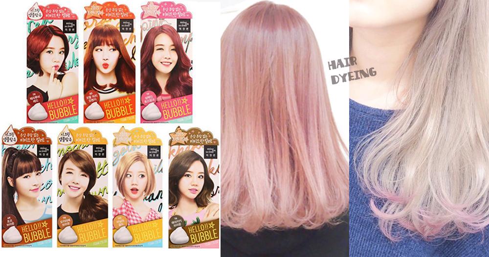大熱春季髮色!韓國人氣泡泡染髮「HELLO!! BUBBLE」,亞麻綠、摩卡拿鐵通通都全包攬!