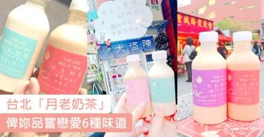 戀愛嘅滋味係點?台北「月老奶茶」俾妳品嘗戀愛嘅6種味道~仲有愛情忠告教妳點樣做!