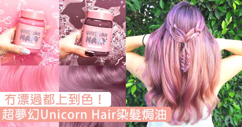 未漂過都上到色!超夢幻Unicorn Hair「染髮焗油」,顯色度高仲唔傷頭髮好心動啊!