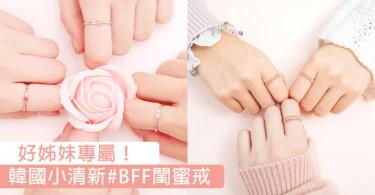 好姊妹專屬!25款韓國大熱小清新「#BFF閨蜜戒」,低調放閃大曬友情!