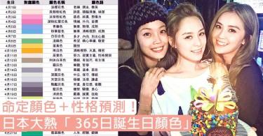 預測埋個人性格超神準!日本大熱「 365日誕生日顏色」,屬於你嘅命定顏色係咩?