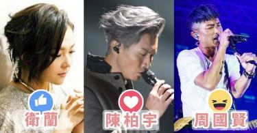 香港樂壇其實仲有救!5個應該要紅嘅歌手,你最想推邊個上紅館?