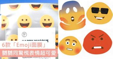 Emoji跳出手機啦!超得意6款「Emoji面膜」~嬲嬲同驚慌表情真係超可愛!