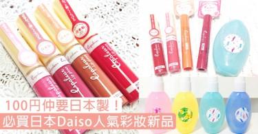 100円仲要日本製!精選6件必買日本Daiso人氣彩妝新品,絕對唔止100円嘅質素!