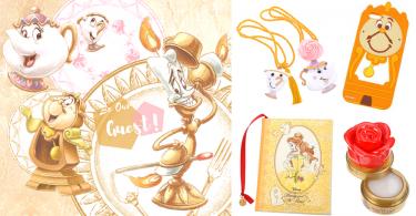 Be Our Guest!迪士尼《美女與野獸》系列小物&精品~茶壺太太、時鐘管家等角色的吸引力也不輸給貝兒啊!