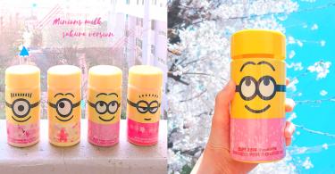 與Minions一起賞花!韓國GS25推出「櫻花版Minions牛奶」~一套四款超值得收藏啊!