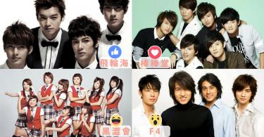 回憶湧現!6隊那些年我們一起追過的「台灣偶像團體」,所演既劇集節目陪住我地長大!