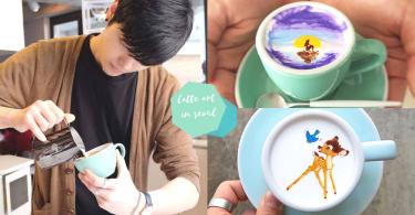 Oppa請給我一杯咖啡!品嘗「韓劇男主角」親手調製的咖啡~每一杯都美得像藝術品一樣!