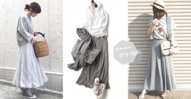 姐就愛低調唯美的一層灰!15個夏天灰色穿搭Look~灰色才是簡約女生的夏天keywords啊!