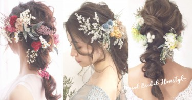 15款「花系」新娘髮型!夢幻唯美的造型,讓花朵為你施上幸福的魔法〜