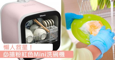 最憎洗碗嘅你一定要買!樂信牌新推「迷你洗碗機」,超方便仲要係粉紅色㗎〜