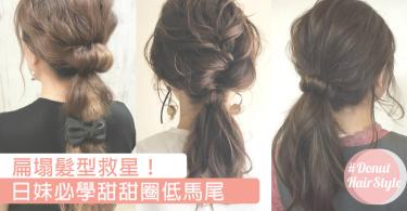 可愛、大方通通滿足你~日本女生最愛髮型「甜甜圈低馬尾」,學識就跟扁塌髮型Say ByeBye~