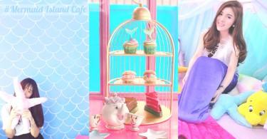 讓你當一天人魚公主!迪士尼小美人魚主題咖啡店,讓你跟小美人魚一起享受英式下午茶~