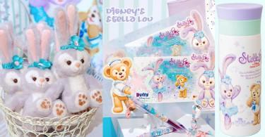 東京必買!迪士尼新成員Stella兔全新商品大公開,絕對要一整個行李箱才能把它們帶回來!