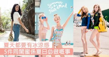 夏天都要有冰涼感!5件同閨蜜係夏日絕不可錯過嘅事,一齊嚟享受與眾不同嘅冰酷夏季喇!