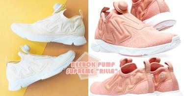 少女絕對會瘋搶!Reebok玫瑰粉 X 奶油白全新配色球鞋,又要把它列入球鞋的新寵了!