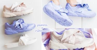 蝴蝶結球鞋再推新色!PUMA X Rihanna浪漫薰衣草紫X簡約奶油白,就是完全沒有要放過妳的意思!