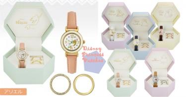 日日準時出門冇難度!5款甜美系迪士尼公主手錶,戴著佢我都可以做個有氣質嘅公主喇!