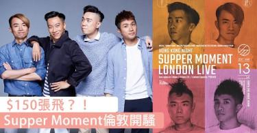 $150睇Supper Moment演唱會!倫敦開騷秒速售罄,世界巡迴演唱有望成真?