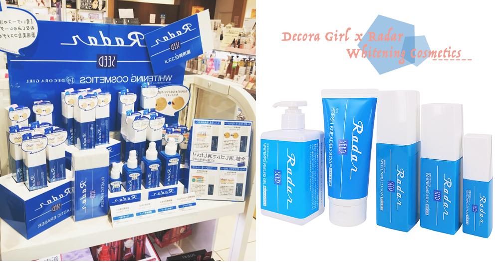 「擦」走角質!日本品牌推「擦膠美白護膚系列」,把常用既擦膠擦上面啦!