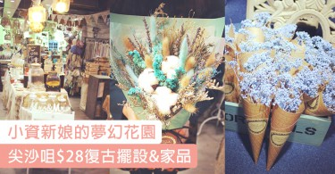 小資新娘的夢幻花園!尖沙咀$28復古擺設及家品~加乾花做裝飾就可以輕鬆打造唯美婚禮!