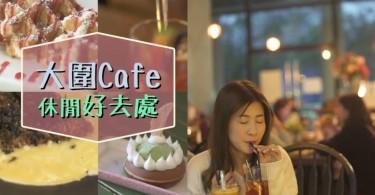 【大圍cafe休閒好去處】