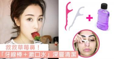 黑頭粉刺一推即走!外國Blogger親授「牙線棒+漱口水」代替針清,唔傷皮膚仲唔撐大毛孔!