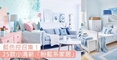 男友一定唔會投訴!25款小清新「粉藍系家居」,打造妳的浪漫Dream House~