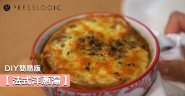 DIY簡易版 【法式洋蔥湯】