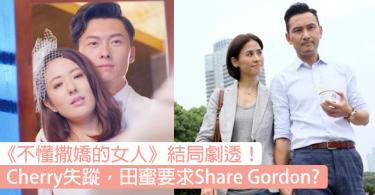 劇透!《不懂撒嬌的女人》結局遺憾收場,唔通預咗拍第三季?