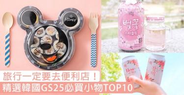 去旅行一定要去便利店!精選韓國GS25必買小物TOP10,窮遊都可以滿足少女心!