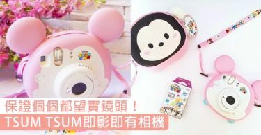 保證個個都望實鏡頭!TSUM TSUM即影即有相機,粉嫩配色+可愛造型太過份喇~