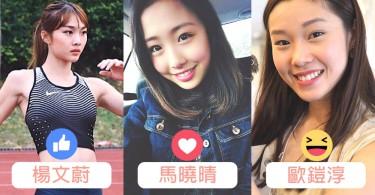 美貌與實力並重!3位不得不知道的香港靚女運動員~見到佢地係咪好有做運動既衝動?