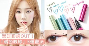 黑啡眼線OUT!日韓大熱「暖色眼線」5種畫法,粉紅Mocha、灰棕墨綠低調放大雙眸!