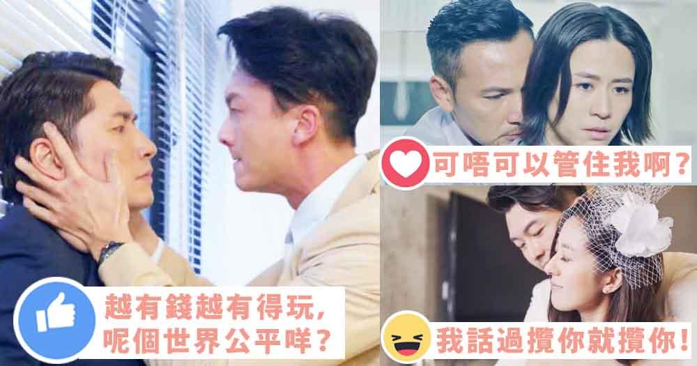 只要係香港人就會有共嗚!《不懂撒嬌》20句愛情、職場貼地金句集合,呢個世界公平咩?