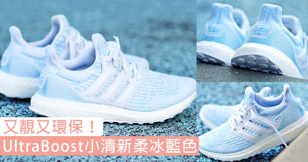 又靚又環保!adidas UltraBoost小清新「柔冰藍色」,又多個愛上UB嘅原因!