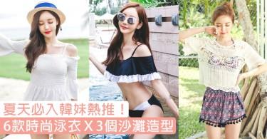 夏天必備!必入韓妹熱推6款時尚泳衣X3個沙灘造型,復古小清新、魅惑小性感通通駕馭!