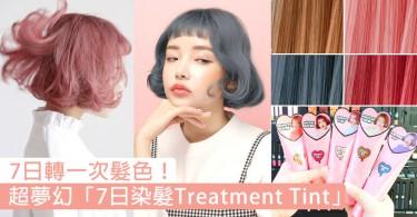 7日轉一次髮色!韓牌熱推超夢幻「7日染髮Treatment Tint」,必搶罕見霧灰藍色!