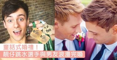 被爆出軌曾陷入冷戰半年!英國靚仔跳水選手Tom Daley與男友浪漫完婚:他是讓我繼續跳水的原因!