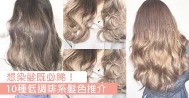 顯白不挑人!10款自然系霧棕髮色,如Latte般低調時尚的必染之選〜