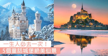 人生必去的5個城堡絕景!猶如置身魔法童話世界,圓了每個女生的公主夢〜