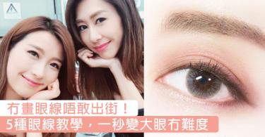 眼線根本係顏值嘅關鍵!5種常用眼線教學,輕鬆放大雙眼改變眼型〜