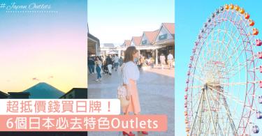 小資女絕對唔可以錯過既天堂!6個日本旅行必去特色outlet,絕對會令你買到失心瘋!