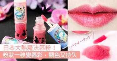 日本愛麗絲魔法唇粉!粉末一抹上唇立即變成唇彩質感,咁神奇你試過未?