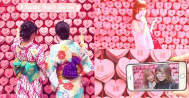 姻緣、財富通通都要!充滿暖暖愛意既「三光稻荷神社」,同浪漫粉紅色愛心繪馬牆打卡!