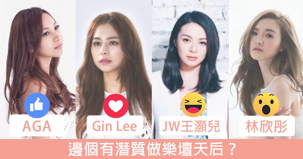 香港樂壇新希望!6個靚聲女歌手,邊個有潛質做樂壇天后?