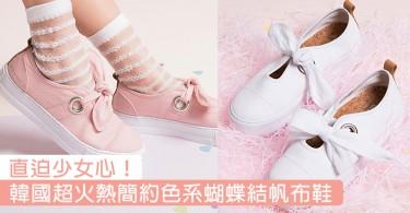 完美撃中少女心!韓國熱賣PIER 4蝴蝶結休閒帆布鞋,3種簡約色系+百搭易襯就係要買下嘅理由!
