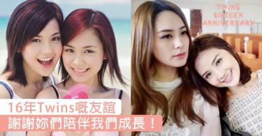 代表80、90後嘅青春!有一種友誼叫Twins,一齊回顧香港女子天團Twins 16年嚟嘅陪伴!
