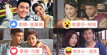 滿滿嘅劇集回憶!12對最有觀眾緣嘅TVB螢幕情侶,最想睇邊對重組CP再拍續集?