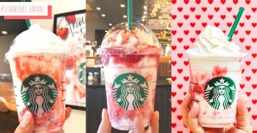 可唔可以依家去日本?日本星巴克推出草莓牛奶星冰樂,「粉紅雲石」色絕對讓少女心爆發!